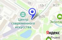 Схема проезда до компании КИНОТЕАТР ГОСУДАРСТВЕННЫЙ ЦЕНТР СОВРЕМЕННОГО ИСКУССТВА в Москве