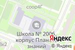 Схема проезда до компании Центр образования №2006 с дошкольным отделением в Москве