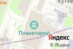 Схема проезда до компании Большой Планетарий Москвы в Москве