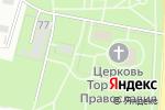 Схема проезда до компании Храм-часовня во имя священномученика Иоанна Рижского в Москве