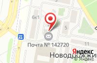 Схема проезда до компании Почтовое отделение №142720 в Новодрожжино