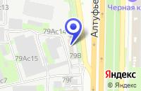 Схема проезда до компании СЕРВИСНЫЙ ЦЕНТР УНИВЕРСАЛ в Москве