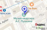 Схема проезда до компании МУЗЕЙ-КВАРТИРА А.С. ПУШКИНА НА АРБАТЕ в Москве