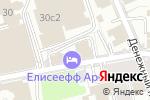 Схема проезда до компании Елисеефф Арбат Отель в Москве