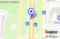 Схема проезда до компании БИЗНЕС-ЦЕНТР BETA PRESTIGE в Москве