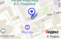 Схема проезда до компании АРХИТЕКТУРНО-ПРОЕКТНАЯ ФИРМА АЛЕКСАНДРОВ И ПАРТНЕРЫ в Москве