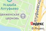 Схема проезда до компании Алтуфьево в Москве