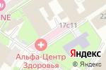 Схема проезда до компании Альфа-Центр Здоровья в Москве