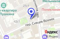 Схема проезда до компании АВТОШКОЛА МИНИСТЕРСТВО ИНОСТРАННЫХ ДЕЛ РФ в Москве