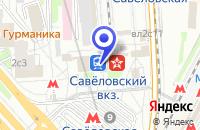 Схема проезда до компании СИНМАР-XXI в Москве