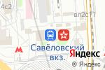 Схема проезда до компании Савеловский вокзал в Москве