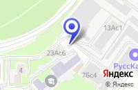 Схема проезда до компании АВТОСЕРВИСНОЕ ПРЕДПРИЯТИЕ АМСТЕРДАМ-МОТОРЗ в Москве