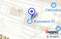 Схема проезда до компании ДОПОЛНИТЕЛЬНЫЙ ОФИС ВАРШАВСКИЙ в Москве