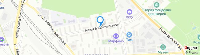 Малая Ботаническая улица