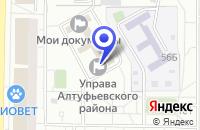 Схема проезда до компании АЛТУФЬЕВСКИЙ в Москве