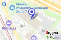 Схема проезда до компании АВТОСЕРВИСНОЕ ПРЕДПРИЯТИЕ ВАЛИН в Москве