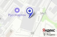Схема проезда до компании СТО ОРИЕНТ в Москве