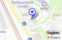 Схема проезда до компании ТРАНСПОРТНО-ЭКСПЕДИТОРСКАЯ КОМПАНИЯ ДЕЛТРАНС в Москве