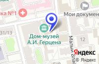 Схема проезда до компании ДОМ-МУЗЕЙ А.И. ГЕРЦЕНА в Москве