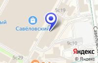 Схема проезда до компании ВЫСТАВОЧНО-КОМПЬЮТЕРНЫЙ ЦЕНТР САВЕЛОВСКИЙ в Москве