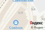 Схема проезда до компании Arctiline в Москве