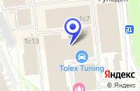Схема проезда до компании ТФ ТОЛЕКС ТЮНИНГ в Москве