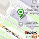 Местоположение компании Детская школа искусств им. Г.Г. Галынина