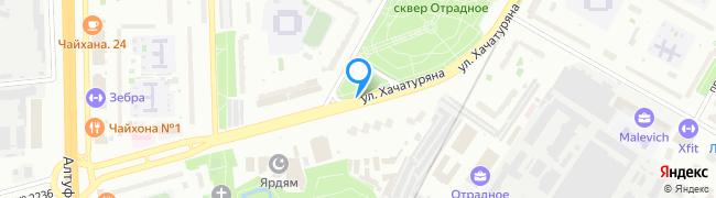 улица Хачатуряна