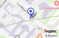 Схема проезда до компании АВТОШКОЛА МЕНДЕЛЕЕВЕЦ в Москве