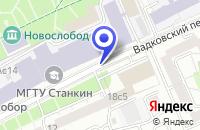 Схема проезда до компании КОНСАЛТИНГОВАЯ КОМПАНИЯ АДИКОМ СИСТЕМС в Москве