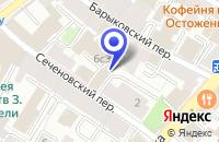 Схема проезда до компании НОТАРИУС ШАРОВА О.Н. в Москве