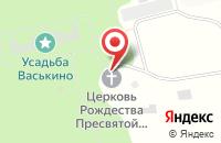 Схема проезда до компании Богородицерождественский храм в Васькино