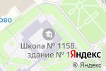 Схема проезда до компании Лицей №1158 с дошкольным отделением в Москве