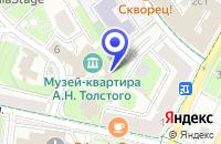 Схема проезда до компании МУЗЕЙ-КВАРТИРА А. Н. ТОЛСТОГО в Москве