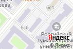 Схема проезда до компании РГГУ в Москве