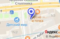 Схема проезда до компании АПТЕКА НОВОАРБАТСКАЯ в Москве
