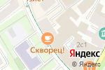 Схема проезда до компании Семь сорок в Москве