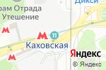 Схема проезда до компании Чертаново в Москве