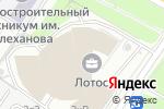 Схема проезда до компании Лотос в Москве