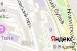 Схема проезда до компании Атмосфера Арбат в Москве