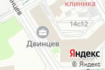 Схема проезда до компании Двинцев в Москве