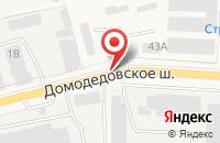 Схема проезда до компании Стифекс в Подольске