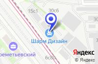 Схема проезда до компании ПТФ ШАРМ ДИЗАЙН в Москве