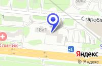 Схема проезда до компании ОБЛГАЗ-СЕРВИС в Москве
