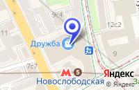 Схема проезда до компании ОТДЕЛЕНИЕ ДРУЖБА в Москве