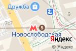 Схема проезда до компании Станция Новослободская в Москве