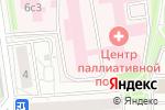 Схема проезда до компании Центр паллиативной медицинской помощи в Москве