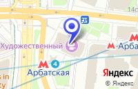 Схема проезда до компании КИНОТЕАТР ХУДОЖЕСТВЕННЫЙ в Москве