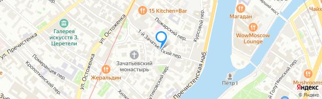 переулок Зачатьевский 1-й