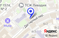 Схема проезда до компании АДОЛЬ в Москве